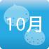 gyouji_10